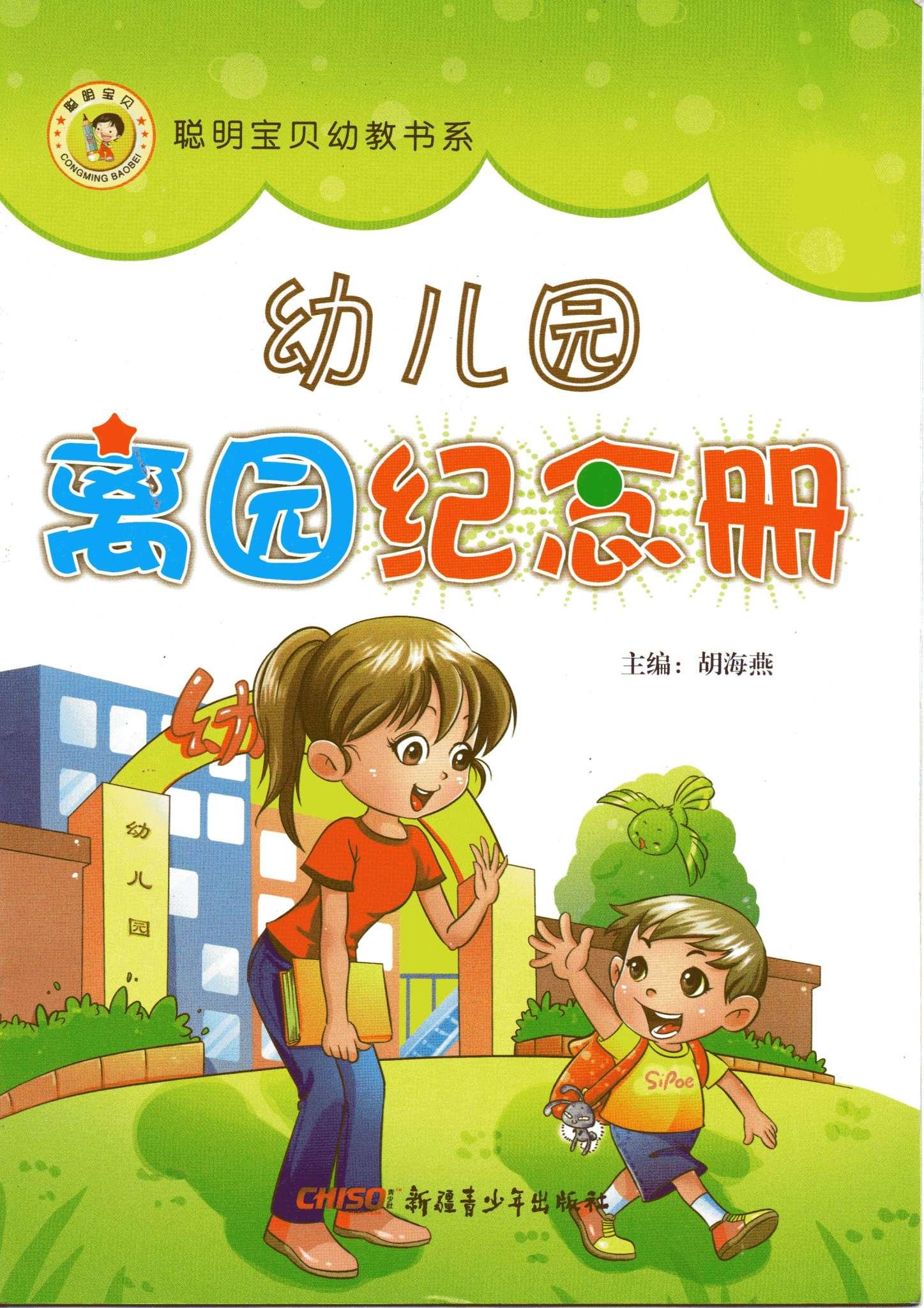 幼儿园离园纪念册 - 贵州德信文化教育科技欢迎您!