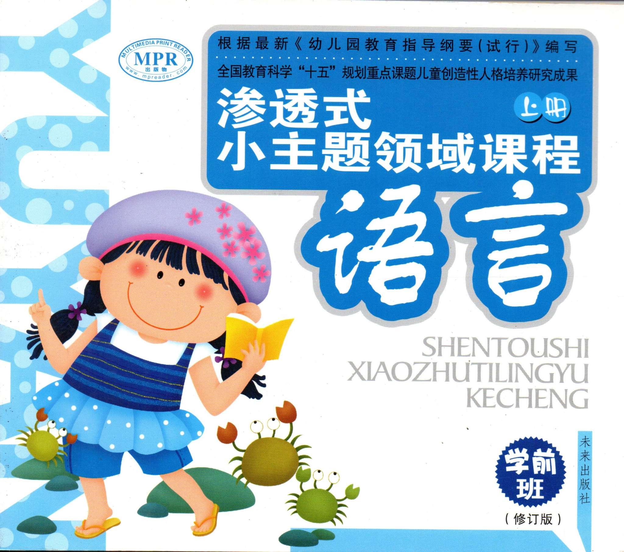 贵州贵阳五大领域小主题幼儿园多媒体有声教材