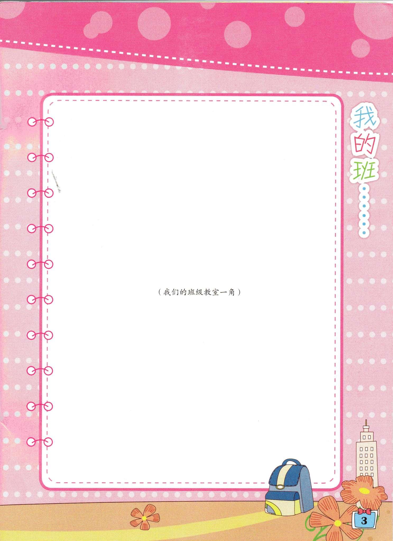 幼儿毕业纪念册 - 贵州德信文化教育科技欢迎您!